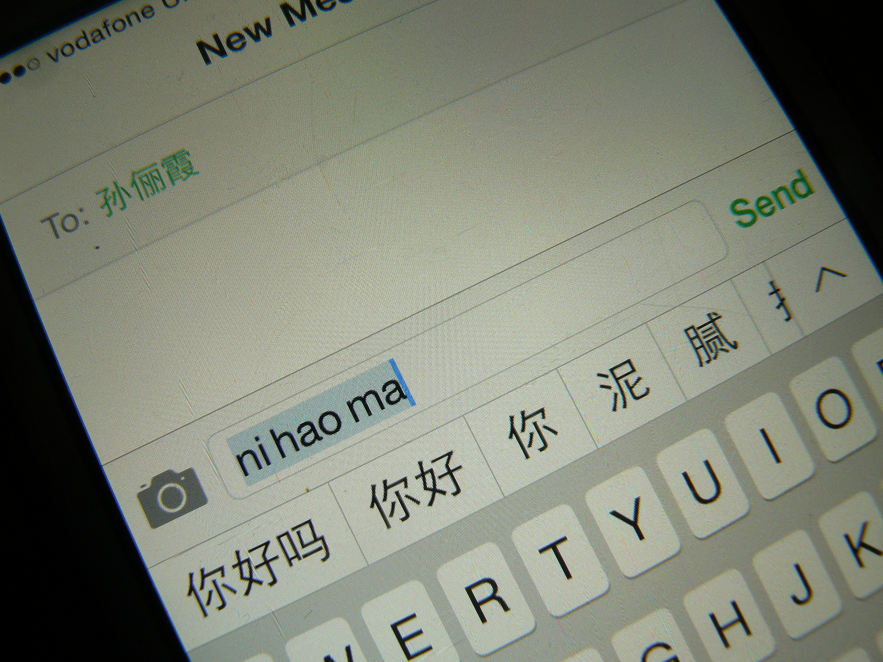 Text message in Chinese characters